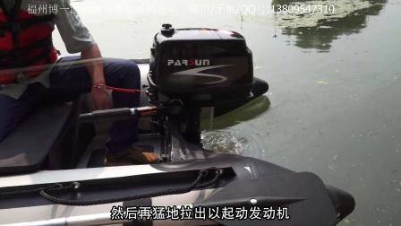 福州博一游艇橡皮艇公司:百胜二冲程船外机安装使用保养维修教程