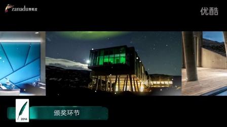 2014年环球旅行体验大奖结案视频