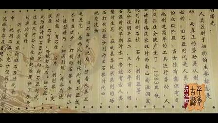 沂水:千年古县