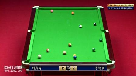 刘海涛vs亨德利 2013年乔氏杯亨得利中式八球挑战赛 鞍山站