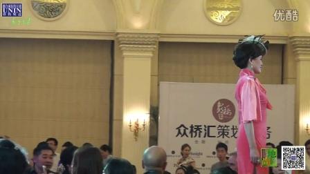 祈福不夜城全球(中国)国粹旗袍秀.联合国新闻在线移动频道