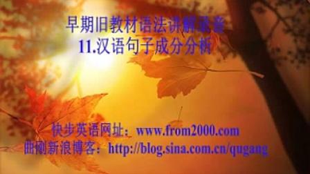 曲刚快步英语  11汉语句子成分分析