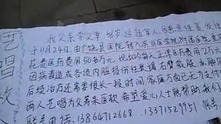 兄妹演唱只为救父——东营广饶李小朋===(咱老百姓)吕继宏