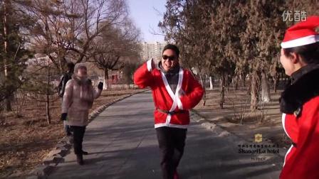 2014 呼和浩特香格里拉大酒店圣诞老人爱心趣味跑公益活动