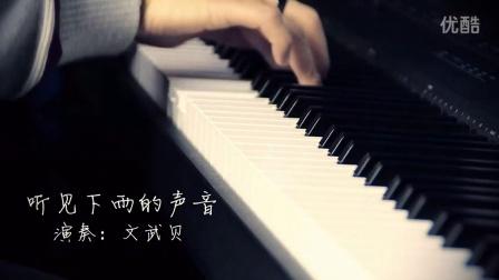 周杰伦新曲《听见下雨的声音》-钢琴版小段