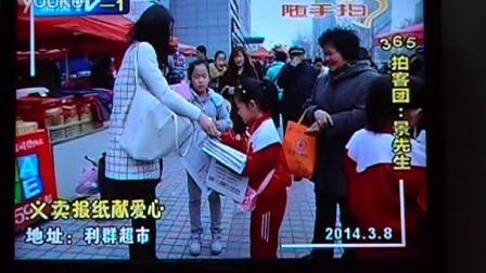 临淄民生365播放2012级三班孩子报纸义卖活动