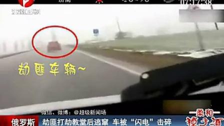 劫匪打劫教堂驾车逃走 连人带车被闪电击碎