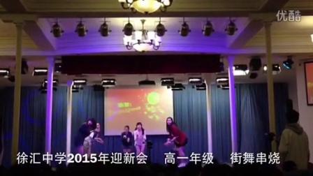 徐汇中学2015迎新会 高一年级 街舞串烧