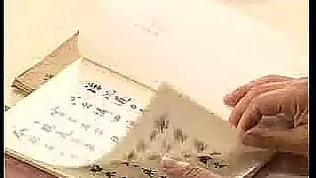 田蕴章书法讲座126【前】 书法宗匠潘龄皋