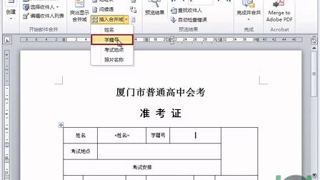 使用邮件合并功能批量打印带照片的准考证