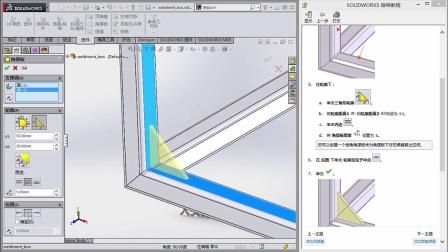 12-焊件和焊件工程图-原创超清SolidWorks视频教程