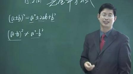 人教版八年级数学上册第14章14.2.2《完全平方公式》