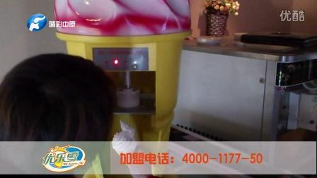 优乐雪宣传片——冰激凌加盟