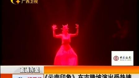 《云南印象》在吉隆坡演出受热捧 141228 新闻夜总汇