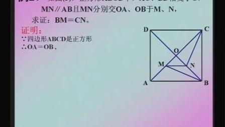 人教版八年级数学下册第18章18.2.3《正方形》