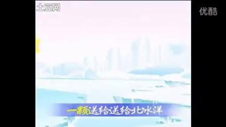 儿歌动画 《种太阳》MTV_360P