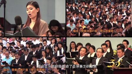 深圳教会30年记录片