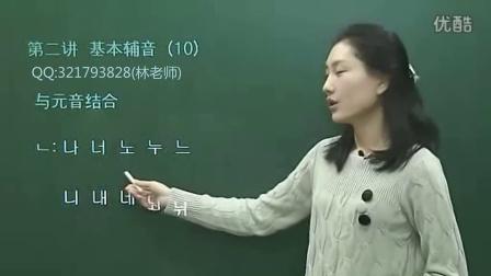 韩语学习零基础入门教程 韩语入门第02课