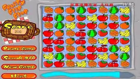 【ゞea高手】第一视角:小游戏可爱水果对对碰 值得一玩