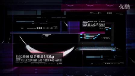 屌爆了!轻量级超薄游戏本 镭波 X15