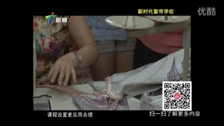 【惠州窗帘培训学校】广州新时代窗帘培训机构 广东珠江频道采访报道