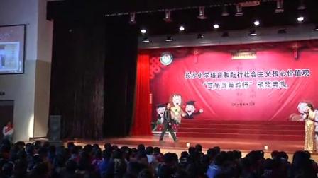 """长沙小学培育和践行社会主义核心价值观""""首届最美教师颁奖典礼"""""""
