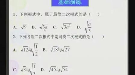 人教版八年级数学下册第16章《二次根式的回顾与思考》