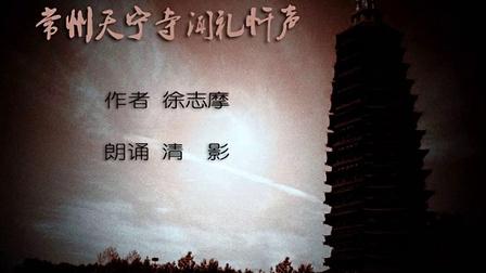 清影朗诵-常州天宁寺闻礼忏声