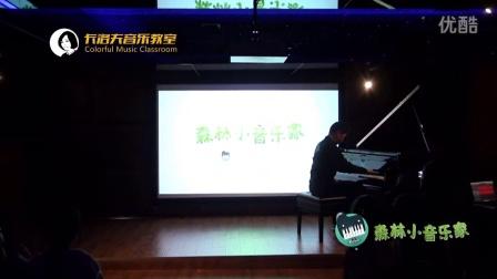 森林小音乐家-莫什科夫斯基练习曲Op.23 No.11