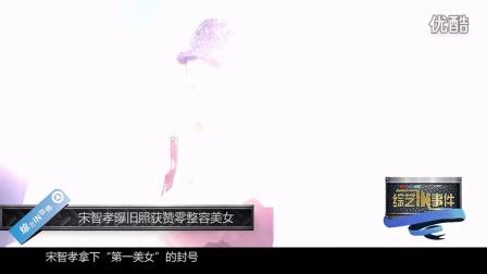 """宋智孝获""""第一美女""""封号 49"""