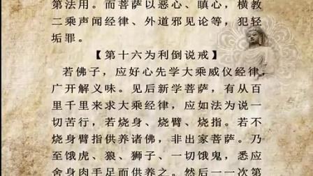 《梵网经菩萨戒本》读诵