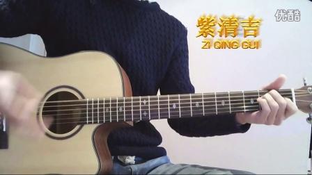 紫清吉他《奔跑》歌曲示范