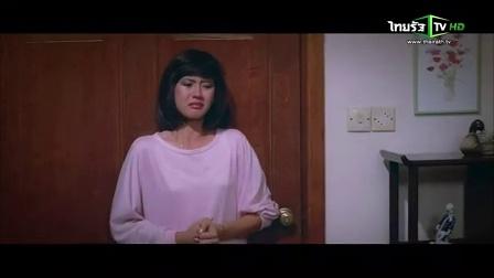 【泰影】[FirstCS][明媒正娶的妻子][泰语中字][HD](1986版)
