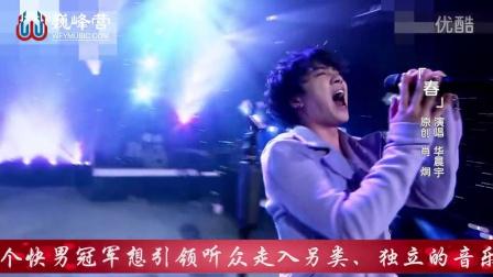 耳帝排出 2014 华语乐坛十大精彩现场剪辑