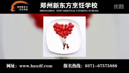 郑州新东方烹饪学校---食物艺术