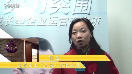 尖刀突围学员见证:莲花养生(上海)有限公司总经理 张蓝