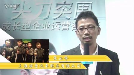 学员见证:上海炫奇汽车服务有限公司总经理张云烽