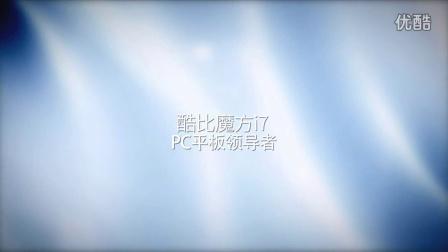 酷比魔方+英特尔+微软,全球首发酷睿M芯win8 PC平板  I7