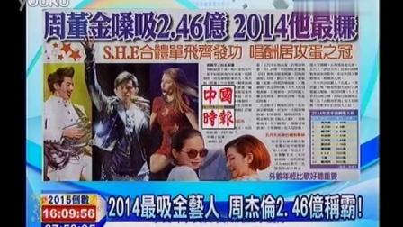 2014最吸金艺人 周杰伦2.46亿称霸