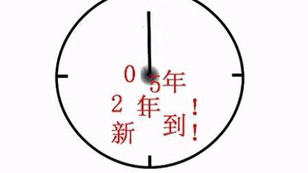 吐司书纯画帧小动画:2015年跨年庆!!祝大家元旦快乐O(∩_∩)O!