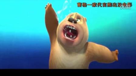 """【超清版】Joe、Grace兄妹撒娇出镜《熊出没之雪岭熊风》""""萌萌哒""""预告"""
