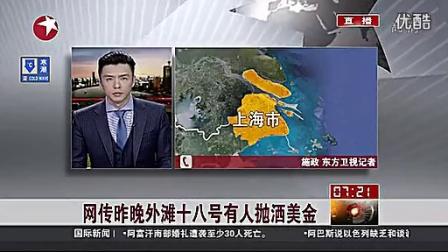 上海踩踏事故:网传外滩十八号有人抛洒美金_标清