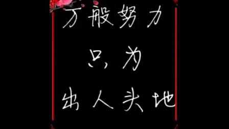 开门大吉-阿祥微视频