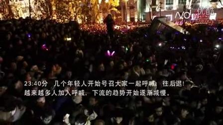 上海外滩踩踏事故现场视频 20141231