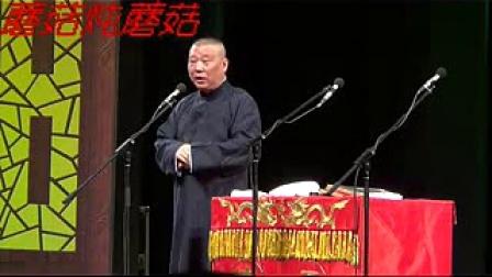 2014-12-31单口相声西游记-郭德纲