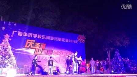 广西华侨学校2015圣诞晚会街舞