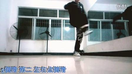鬼步舞励志教学-飘得定义-5侧滑基础
