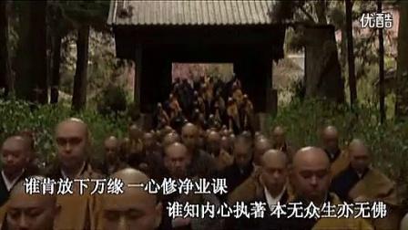 (佛教歌曲)宽心谣(佛教音乐)_标清