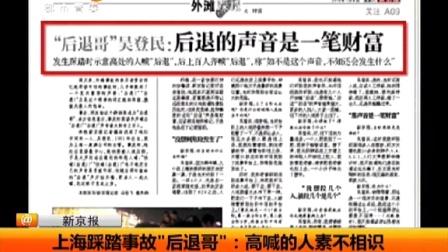 """上海踩踏事故""""后退哥"""":高喊的人素不相识 天天网事 150103"""