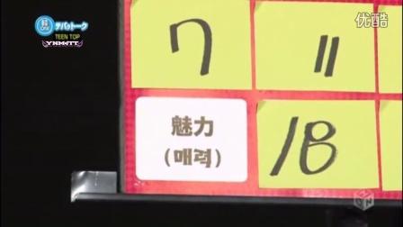【YNM4TT中字】141204 韓ON TEEN TOP CUT